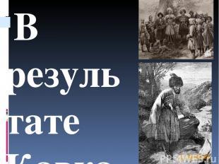 В результате Кавказской войны был объявлен ультиматум о выселении, с требованием