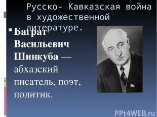 Русско- Кавказская война в художественной литературе. Баграт Васильевич Шинкуба