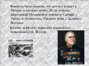 Фашисты были уверены, что вот-вот войдут в Москву и закончат войну. Но на помощь