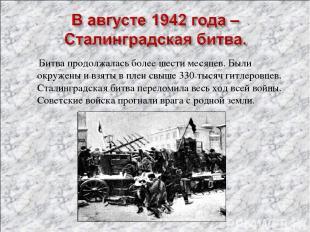 Битва продолжалась более шести месяцев. Были окружены и взяты в плен свыше 330 т