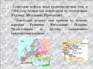 Советские войска, ведя кровопролитные бои, в 1944 году полностью освободили от г