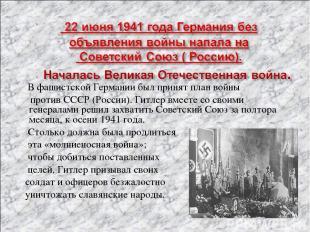 В фашистской Германии был принят план войны против СССР (России). Гитлер вместе