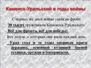 С первых же дней войны ушли на фронт 30 тысяч тружеников Каменска-Уральского. Вс