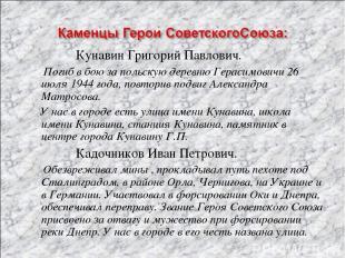 Кунавин Григорий Павлович. Погиб в бою за польскую деревню Герасимовичи 26 июля