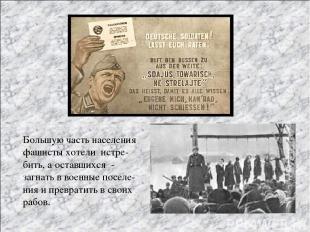 Большую часть населения фашисты хотели истре- бить, а оставшихся - загнать в вое