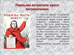 Красная Армия мужественно встретила врага. Тысячи бойцов и командиров ценой свое