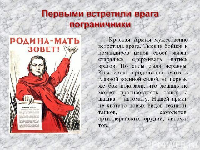 Красная Армия мужественно встретила врага. Тысячи бойцов и командиров ценой своей жизни старались сдерживать натиск врагов. Но силы были неравны. Кавалерию продолжали считать главной военной силой, но первые же бои показали, что лошадь не может прот…
