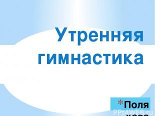 Полякова Светлана Анатольевна ГБОУ школа № 167 Центрального района СПб Утренняя