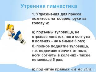 Утренняя гимнастика 1. Упражнения для пресса: ложитесь на коврик, руки за голову