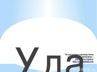 В подготовке страницы были использованы материалы : http://www.o-med.ru http://w