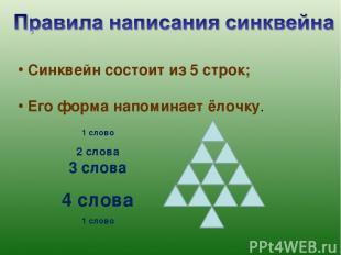Синквейн состоит из 5 строк; Его форма напоминает ёлочку. 1 слово 2 слова 3 слов
