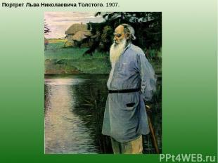 Портрет Льва Николаевича Толстого. 1907.