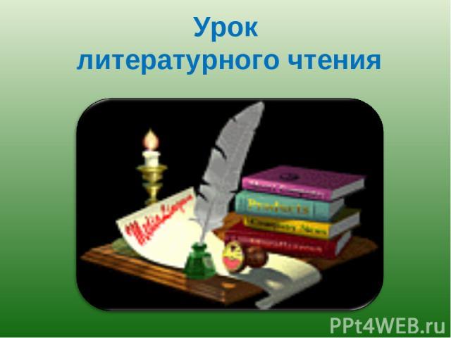 Урок литературного чтения