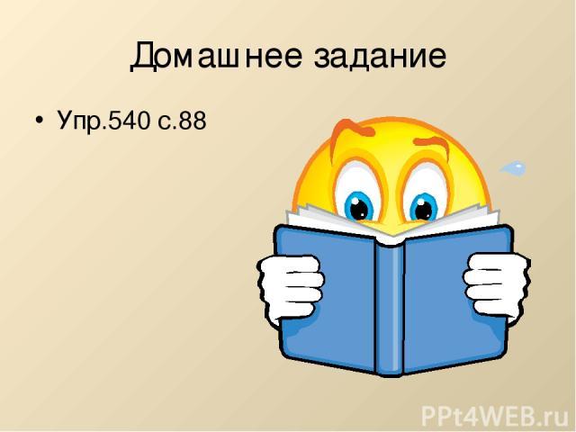 Домашнее задание Упр.540 с.88