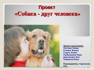 Проект «Собака - друг человека» Проект выполнили: Пестова Элина Козина Жанна Гор