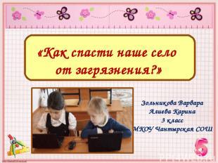 «Как спасти наше село от загрязнения?» Зольникова Варвара Алиева Карина 3 класс