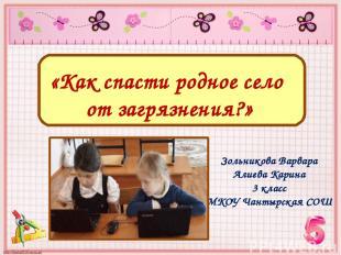 «Как спасти родное село от загрязнения?» Зольникова Варвара Алиева Карина 3 клас