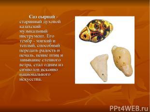Саз сырнай - старинный духовой казахский музыкальный инструмент. Его тембр - мяг