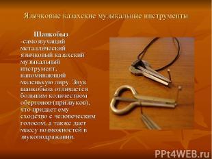 Язычковые казахские музыкальные инструменты Шанкобыз -самозвучащий металлический