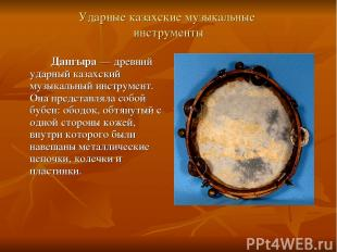 Ударные казахские музыкальные инструменты Дангыра — древний ударный казахский му