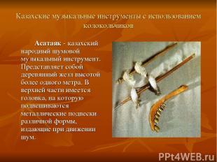 Казахские музыкальные инструменты с использованием колокольчиков Асатаяк - казах