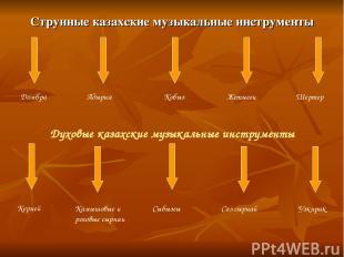 Струнные казахские музыкальные инструменты Духовые казахские музыкальные инструм