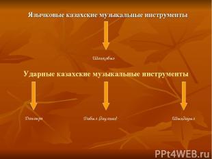 Язычковые казахские музыкальные инструменты Ударные казахские музыкальные инстру