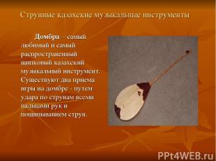 Струнные казахские музыкальные инструменты Домбра – самый любимый и самый распро