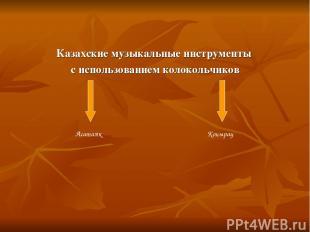 Казахские музыкальные инструменты с использованием колокольчиков Асатаяк Конырау