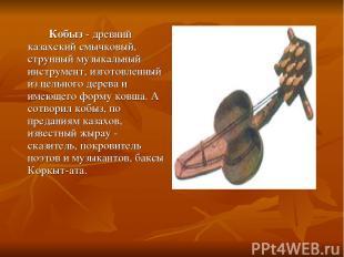Кобыз - древний казахский смычковый, струнный музыкальный инструмент, изготовлен