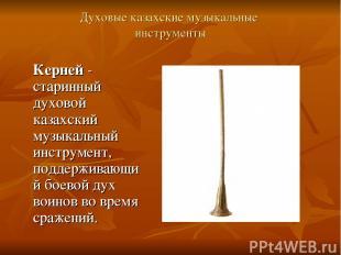Духовые казахские музыкальные инструменты Керней - старинный духовой казахский м
