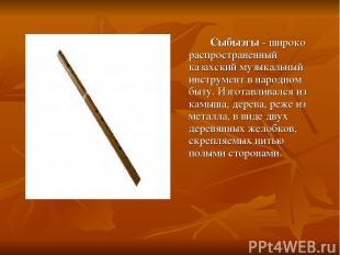 Сыбызгы - широко распространенный казахский музыкальный инструмент в народном бы