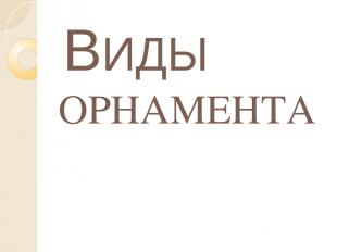 ВИДЫ ОРНАМЕНТА