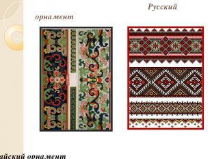 Русский орнамент Китайский орнамент