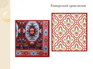 Татарский орнамент Армянский орнамент