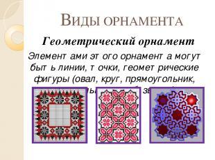 ВИДЫ ОРНАМЕНТА Геометрический орнамент Элементами этого орнамента могут быть лин