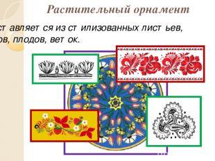 Растительный орнамент Составляется из стилизованных листьев, цветов, плодов, вет