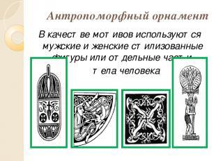 Антропоморфный орнамент В качестве мотивов используются мужские и женские стилиз