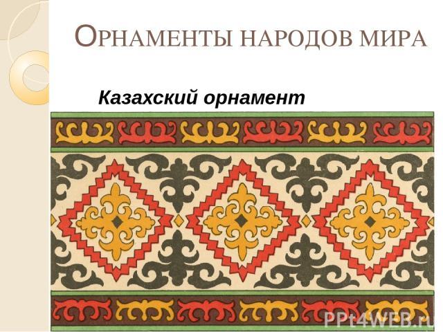 ОРНАМЕНТЫ НАРОДОВ МИРА Казахский орнамент