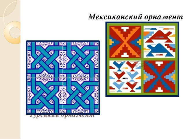 Турецкий орнамент Мексиканский орнамент