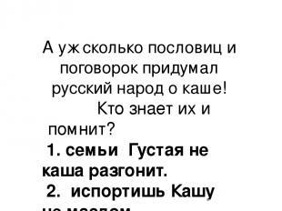 А уж сколько пословиц и поговорок придумал русский народ о каше! Кто знает