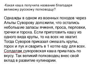 -Какая каша получила название благодаря великому русскому полководцу? Однажды в