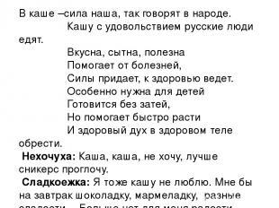 В каше –сила наша, так говорят в народе. Кашу с удовольствием русские люди едят.