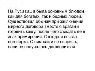 На Руси каша была основным блюдом, как для богатых, так и бедных людей. Существо