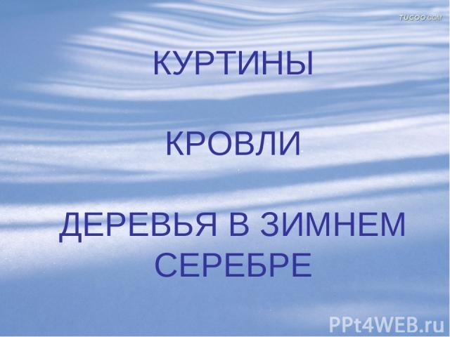 КУРТИНЫ КРОВЛИ ДЕРЕВЬЯ В ЗИМНЕМ СЕРЕБРЕ