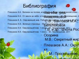 Библиография Плешаков А.А.: Великан на поляне, или Первые уроки экологической эт