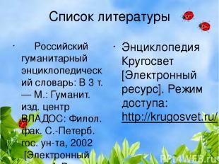 Список литературы Российский гуманитарный энциклопедический словарь: В 3 т. — М.