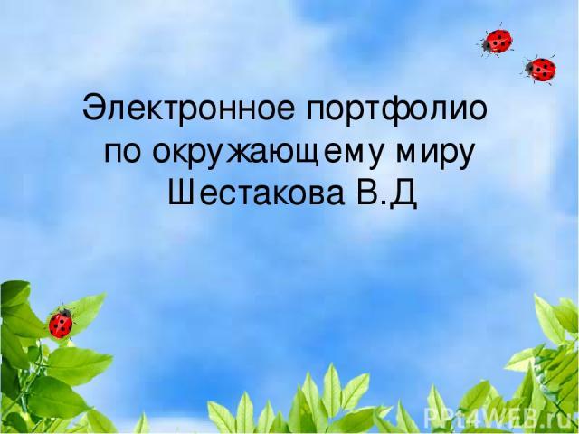 Электронное портфолио по окружающему миру Шестакова В.Д