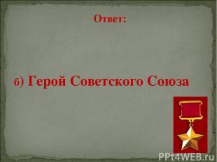 Ответ: б) Герой Советского Союза