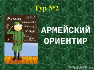 Тур №2 АРМЕЙСКИЙ ОРИЕНТИР